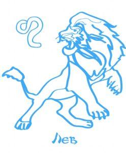 Для Льва на 2021 год