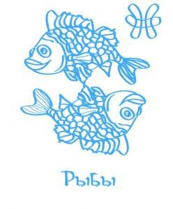 Для Рыб на 2021 год