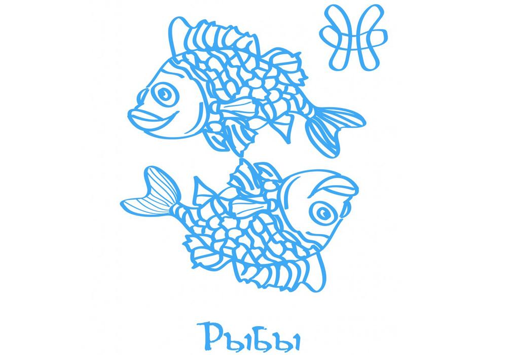 Для Рыб на 2020 год