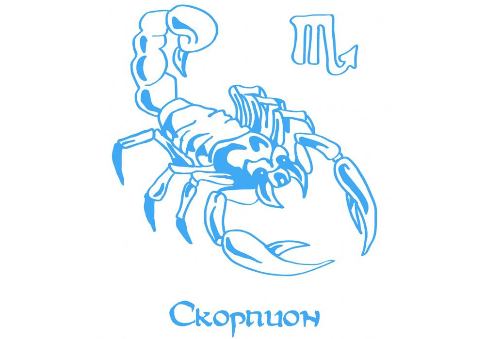Для Скорпиона на 2021 год